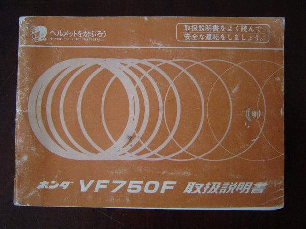 HONDA VF750 owner 's manual  Japan / China ??  VF 750